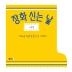 장화 신는 날(보드북)(북극곰 꿈나무 그림책 78)