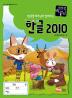 한글 2010(컴선생 여우님이 알려주는)