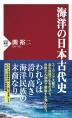 [해외]海洋の日本古代史
