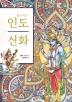 인도 신화(알기쉬운)(AK Trivia Book(에이케이 트리비아북))