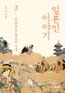 일본인 이야기. 2: 진보 혹은 퇴보의 시대