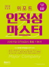 인적성 마스터 25대기업 인적성검사 통합 기본서(2018)(위포트)(개정판)