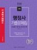 행정사 1차 기출문제집(2020)(합격기준 박문각)