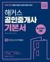 해커스 공인중개사 기본서 1차 민법 및 민사특별법 (2020)