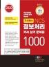 NCS 정보처리기사 실기 문제집 1000 합본세트(2020)(기사패스)(전3권)