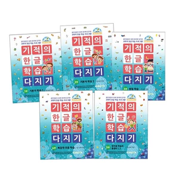 길벗스쿨 New뉴 기적의 한글학습다지기세트 개정판 1-5 (전5권)
