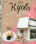 [해외]京都カフェ 2021