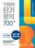 YBM 단기토익 700+ LC+RC