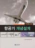 항공기 개념설계(개정증보판)
