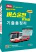 버스운전자격시험 기출총정리(2020)(당일치기)