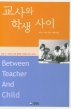 교사와 학생 사이(하임 G. 기너트의 교육 심리학『우리들 사이』시리즈)