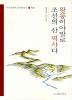왕릉이야 말로 조선의 산 역사다(우리문화재 풍수답사기 2)
