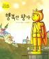 행복한 왕자(요술지팡이 전래 명작동화 14)(양장본 HardCover)