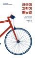 궁극의 자전거 매뉴얼