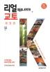 리얼 교토(2018-2019년)(리얼 시리즈 5)