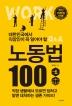 노동법 100(대한민국에서 직장인이 꼭 알아야 할)