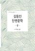 김동인 단편문학(상)(1318 청소년문고 5)