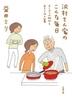 [해외]澤村さん家(ち)のこんな每日 久しぶりの旅行と日#ごはん篇
