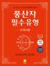 고등 수학(하)(2019)(풍산자 필수유형)