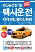 택시운전 자격시험 총정리문제(서울 경기 인천)(2019)(8절)(최신완전합격)(10판)