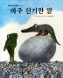 아주 신기한 알(마루벌의 좋은 그림책 13)(양장본 HardCover)