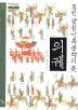 조선 왕실기록문화의 꽃 의궤(테마한국문화사 5)