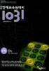 사고력 수학 D3(중등 영재교육원대비 1031)