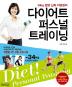 다이어트 퍼스널 트레이닝(34kg 감량 신화 이경영의)