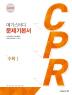 고등 수학1 문제기본서(2020)(메가스터디 CPR)