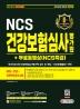 2021 하반기 All-New 건강보험심사평가원(심평원) NCS+전공+실전모의고사 4회+무료동영상(NCS특강)(개정판