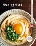 맛있는 우동 한 그릇(Stylish Cooking 31)
