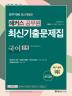 국어 최신기출문제집 추록(2019)(해커스 공무원)(개정판)