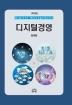 디지털 경영(2판)(양장본 HardCover)