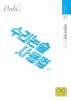 고등 수리논술 사용법: 미분과 적분편 상+하+해설 세트(2020)(오르비)(전3권)