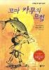 꼬마 카무의 모험(난 책읽기가 좋아 3단계 47)(양장본 HardCover)