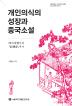 개인의식의 성장과 중국소설(서울대학교 아시아연구소총서 모노그래프시리즈 1)
