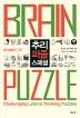 추리 퍼즐 스페셜(IQ 148을 위한)(IQ 148을 위한 멘사 퍼즐)