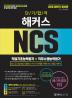 NCS 직업기초능력평가+직무수행능력평가(하반기)(2018)(단기 합격 해커스)