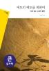 애도의 애도를 위하여(큰글자책)(프리즘 총서 33)