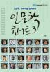 인문학 콘서트. 3(KTV 한국정책방송 인문학 열전 3)