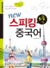 스피킹 중국어 초급(하)(New)(개정판)(스피킹 중국어 시리즈 2: 초급 하)