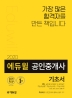 공인중개사 2차 기초서(2020)(에듀윌)