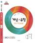 중학 수학 중3-1(2019)(개념+유형 실력향상 파워)