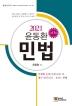 윤동환 민법(2021)(13판)