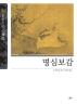명심보감(슬기바다 5)
