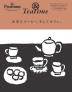 [보유]&Teatime お茶とコ-ヒ-,そしてカフェ.