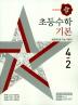 초등 수학 4-2 기본(2018)(수학 좀 한다면)