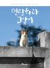 명랑하라 고양이(안녕 고양이 시리즈)
