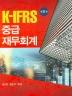 K-IFRS 중급재무회계(11판)
