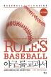 야구 룰 교과서(개정판)(지적생활자를 위한 교과서 시리즈)